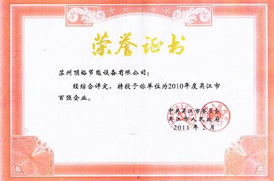 顶裕爱博体育登录:吴江市百强企业