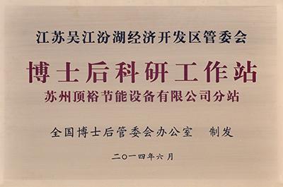 苏州顶裕:博士后科研工作站