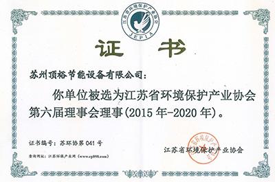 苏州顶裕:江苏省环境保护产业协会第六届理事会理事