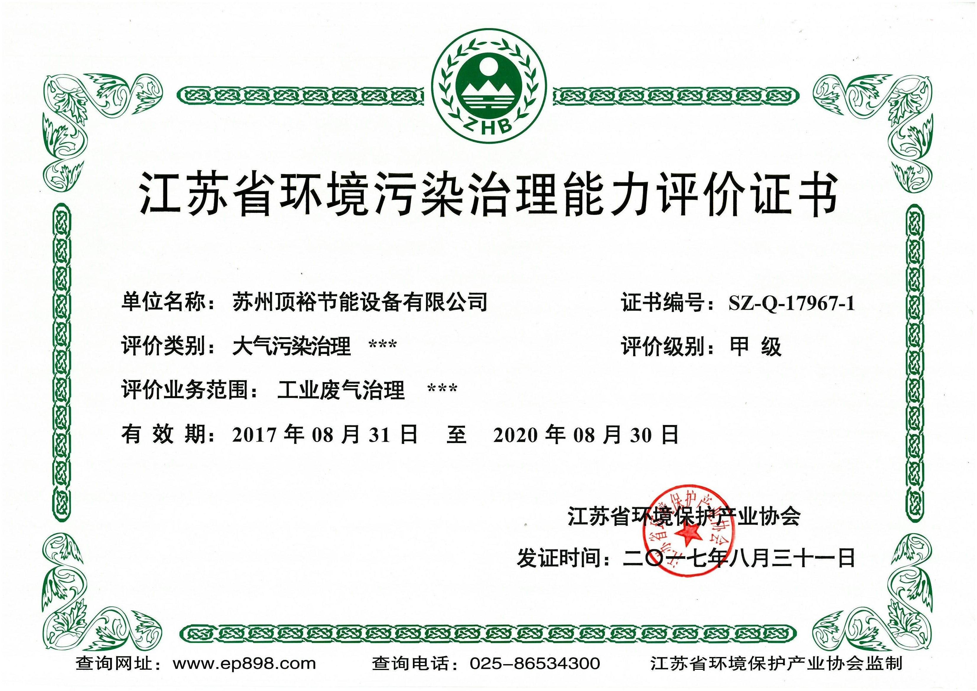 江苏省环境污染治理能力评价-大气污染治理甲级证书