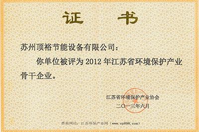 江苏省环境保护产业骨干企业