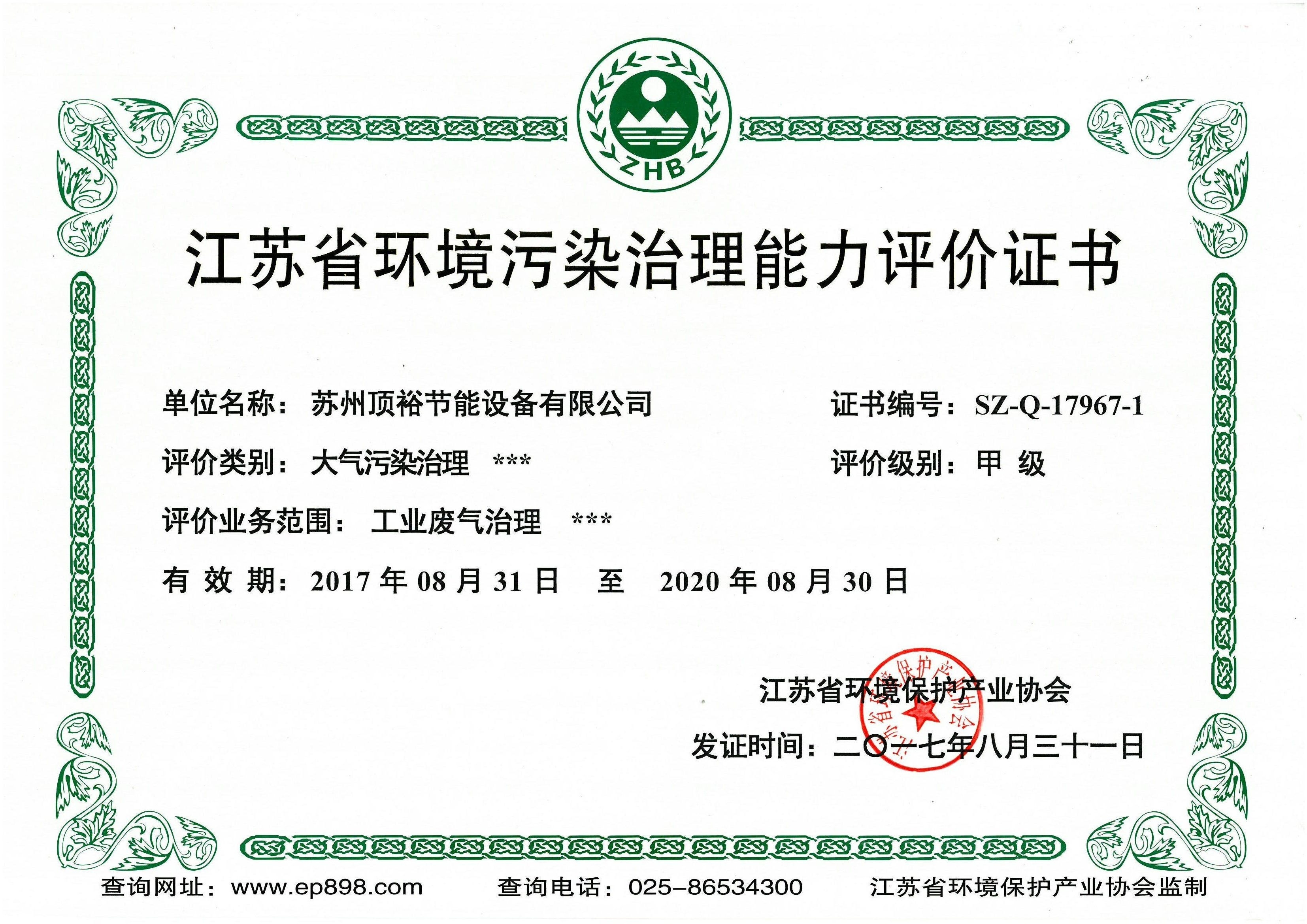 苏州顶裕:江苏省环境污染治理能力评价-大气污染治理甲级证书